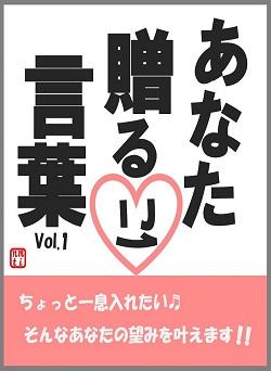 関連書籍「あなたに贈る言葉 Vol.1」の表紙イラスト