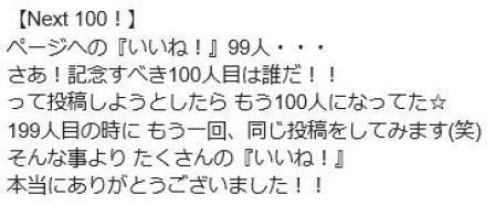 Next 100!