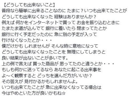 どうしても出来ないこと(2016.7.9)