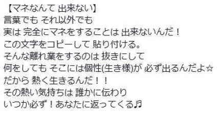 マネなんて出来ない(2016.7.26)