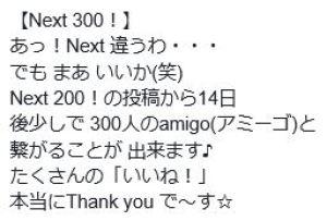 Next 300!(2016.8.11)