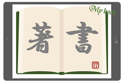 書籍紹介ページのイラスト