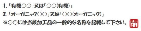 日本農林規格 第5条の表示について(有機加工食品)