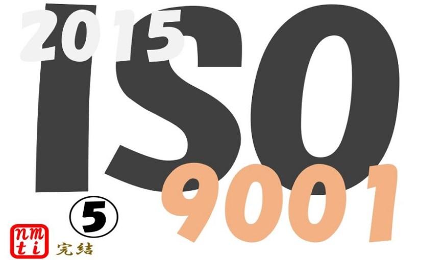 ISO9001:2015年度版への移行ポイント⑤ <利害関係者のニーズ及び期待の理解>
