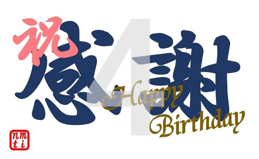 Happy Birthbay mint ♬ もう4年間も同じテーマでブログを書いてたんだね!
