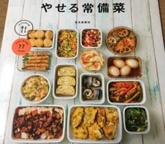 常備菜の本