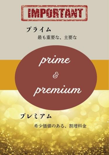 プライムとプレミアム【premiamu】