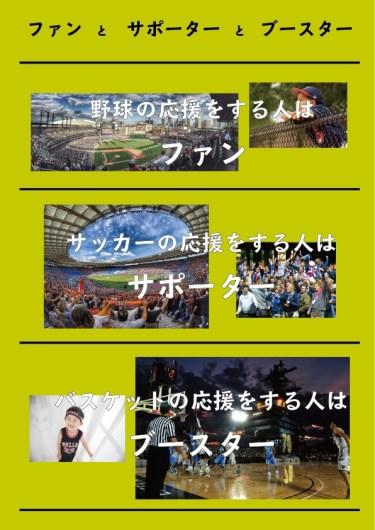 ファンとサポーターとブースター【fan】【supporter】【booster】