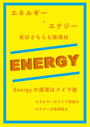 エネルギーとエナジー【energy】