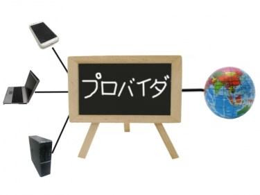 プロバイダーの語源は、英語の【provide:供給する】