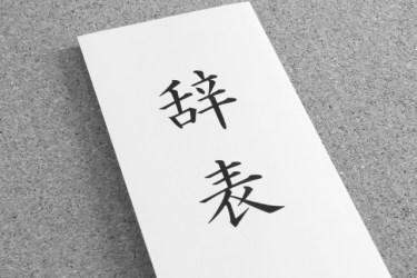 リザハラ(resign harassment)の【resign:辞職する】