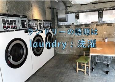コインランドリーの「ランドリー」の語源は、英語の【laundry:洗濯】