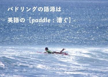 パドリングの語源は、英語の【paddle:漕ぐ】