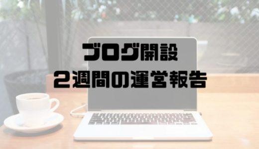 ブログ開設2週間の運営報告。