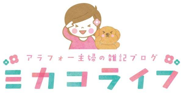ミカコライフ初期デザインロゴ