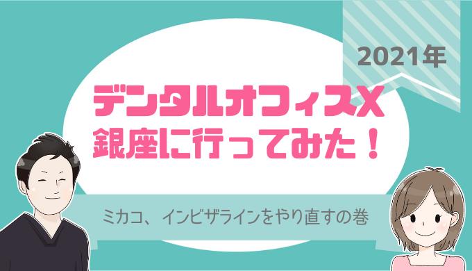 デンタルオフィスX銀座アイキャッチ
