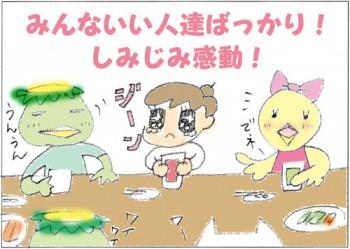 shimijimikandou