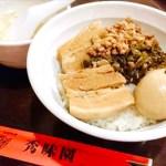秀味園:横浜中華街ワンコインランチ500円/File.3ルーロー飯