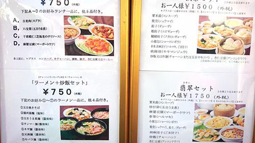 横浜中華街翠鳳本店