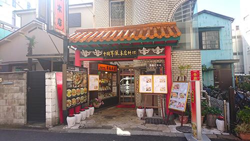 横浜中華街翠鳳