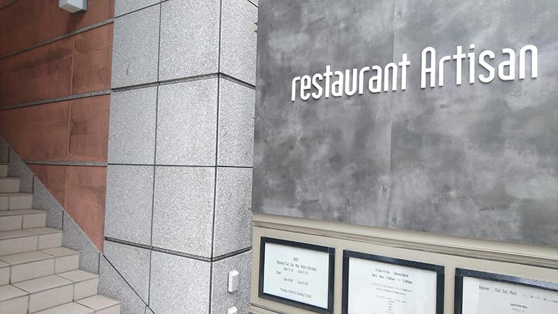 横浜レストランアルティザン