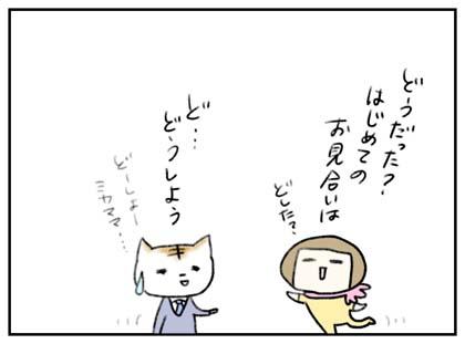 婚活漫画そこの婚活さん