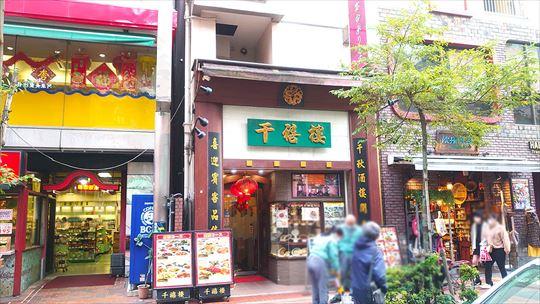 横浜中華街ランチ
