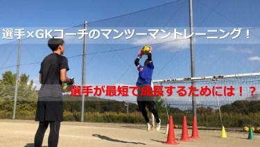 選手×GKコーチのマンツーマントレーニング!?