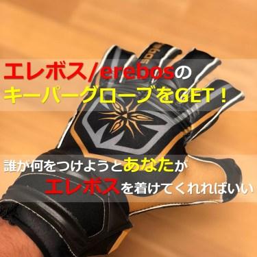 日本人が日本人のために作った日本唯一のゴールキーパーメーカー『エレボス』のキーパーグローブをゲット!
