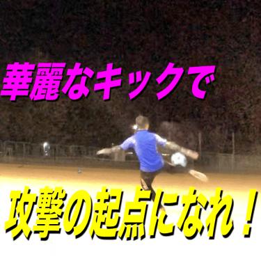 クロスボールを奪いサイドボレー(パントキック)で攻撃の起点になれ!