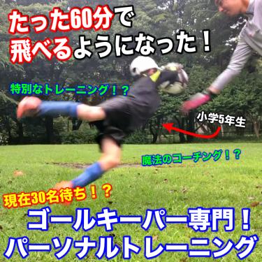 小学5年生がたった60分でダイビング(横っ飛び)できるようになる!ゴールキーパー専門のパーソナルトレーニングでキミが変わる!