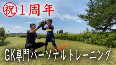 【㊗️1周年!】GK専門のパーソナルトレーニング(個人レッスン)