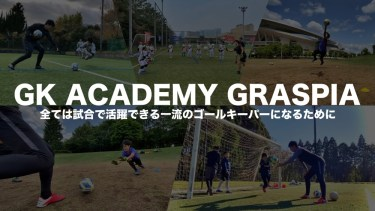 GKアカデミーGRASPIA(グラスピア)始動!入会セレクションを開催!