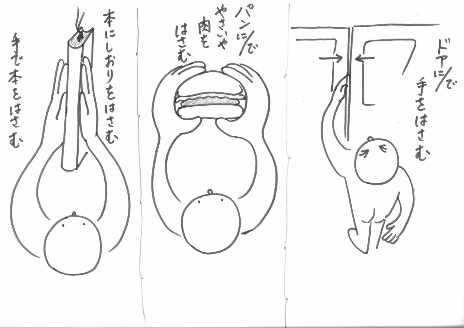 Images of 挾む - JapaneseClass.jp