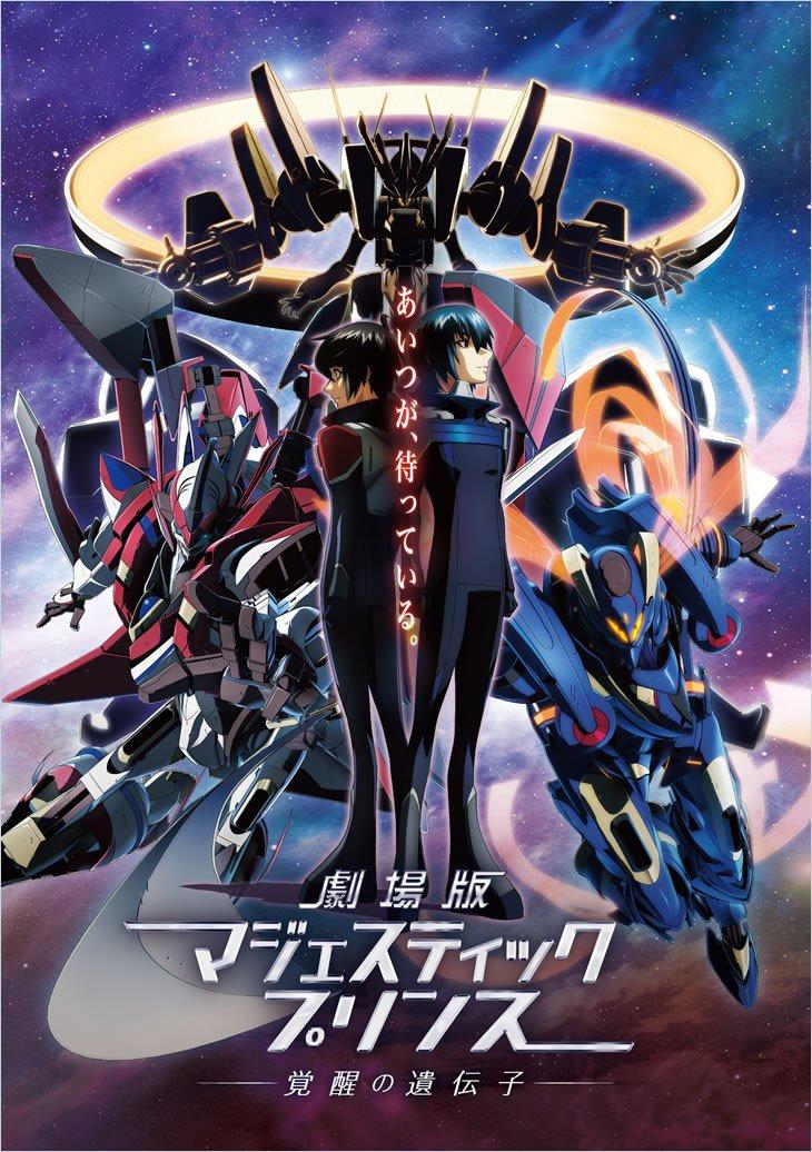 Mikan Project - 劇場版 銀河機攻隊Majestic Prince 覺醒的基因