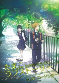 Tamako Love Story Movie BD Subtitle Indonesia