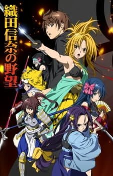 Oda Nobuna no Yabou 1-12 BD Batch Subtitle Indonesia