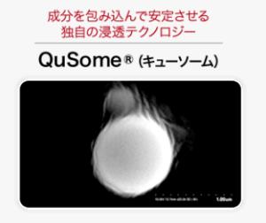 キューソーム