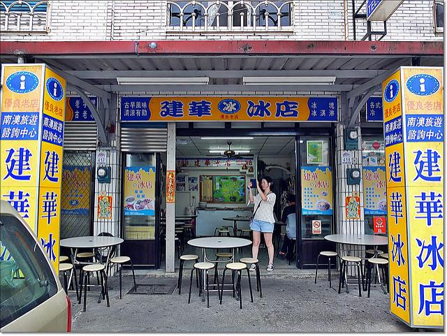 『宜蘭南澳』南澳必吃傳統古早味傳道冰-建華冰店與宜56線神祕海灘 – Mika出走美食日誌