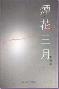 劇場休憩間: 〈煙花三月〉---中國近代最惆悵的重逢