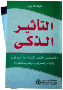Brilliant Influence by Mike Clayton, published in Arabic by Jarir Bookstore