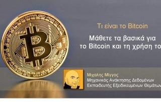 Τι είναι το Bitcoin και που χρησιμοποιείται;