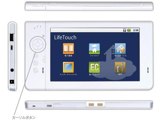 NEC LifeTouch Tablet Terminal Profile Views 544px