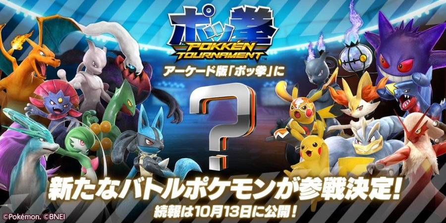 pokken-tournament-tease1