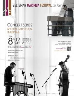 Poster for ZMF On Tour in Shenzhen, China
