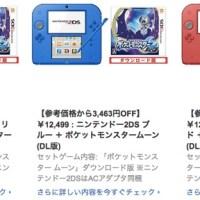 Amazonサイバーマンデー、2/11の特選タイムセールではニンテンドー2DS本体と『ポケモン サン&ムーン』や『スーパーマリオメーカー for 3DS』などの人気ソフトセットが安い!
