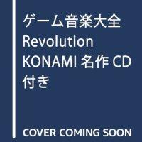 「ゲーム音楽大全」の第2弾は、なんとコナミの名作CDつき!「ゲーム音楽大全Revolution KONAMI名作CD付き」が5/10に発売に!