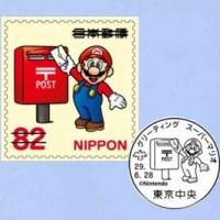 全国の郵便局にて、「スーパーマリオ」グリーティング切手が6/28に発行!スーパーマリオデザインの消印も登場!