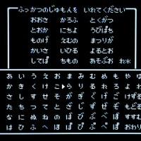 8bitの預言者・麟閣さんに、当サイト「そうさめも」の復活の呪文を見つけてもらったよ!