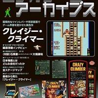 貴重な資料とともに、ゲーム産業黎明期を考察する電子書籍「ビデオゲーム・アーカイブス」創刊!第1弾は『クレイジー・クライマー』!